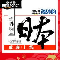 组合拳第三发:日本亚马逊 登陆亚马逊海外购