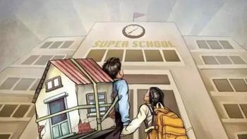 有话值说   广州发布租购同权新规 读名校真的不用买学区房了吗?