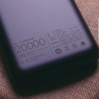 短平快测:旅途带上它,就足够了-ZMI 紫米 20000毫安双向快充10号移动电源