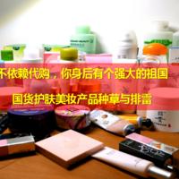国货护肤美妆产品种草与排雷第一弹