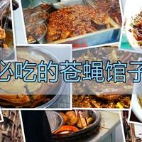 """串串锅盔烤兔兔,成都什么值得吃?多家""""必吃""""苍蝇馆子推荐"""