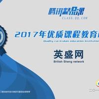 """在线教育盛典:英盛网获 """"2017优质课程教育机构"""""""