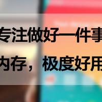 最小0.01M的App:用这些软件,安卓手机更流畅!