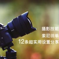 摄影技能UP,SONY 索尼 微单12条超实用设置分享