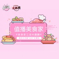 """值播间:美食家江湖米麒麟,探店北京最""""法式""""的蒙料"""