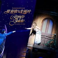 时隔6年,法语音乐剧《罗密欧与朱丽叶》重返上海