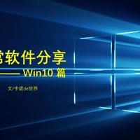 日常软件分享 篇一:从办公到视频图像处理&系统优化 — 10款Windows10软件分享