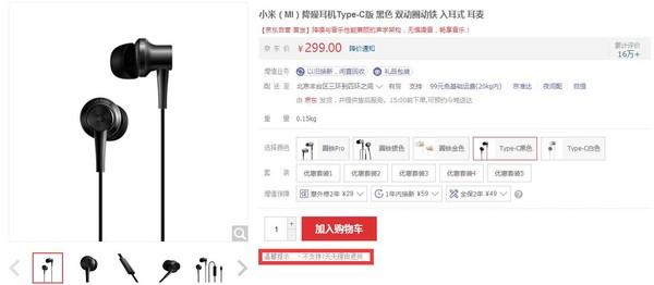 有话值说 | 京东取消部分商品七天无理由退货,力推二手频道,你买过二手商品吗?
