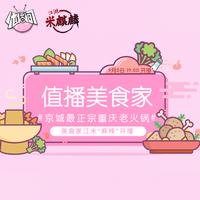 值播间:如何科学地涮出九宫格火锅的幸福感?