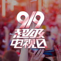 重新聚焦电视业务:新乐视 公布 919超级电视日