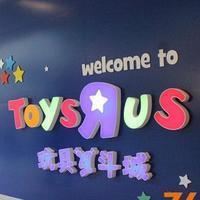 受电商冲击:玩具反斗城深陷债务危机 未来或将申请破产保护