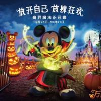 出行提示:9.25-10.31上海迪士尼万圣趴 开放夜场票、主题着装入园