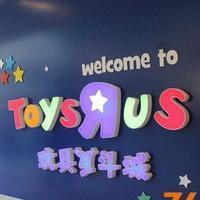 破产已成定局:玩具反斗城今日向法院正式申请破产保护