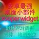 安卓手机桌面终极美化小部件:Zooper widget pro 篇二:倒计时对话框、时钟、地图定位~