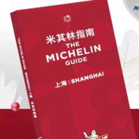 吃货榜单再更新:2018上海米其林餐厅名单揭晓