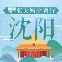 SIF2017 张大妈分剁行- 沈阳圆满落幕