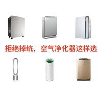 怎样挑选一台适合你的「空气净化器」,699~30000元哪些品牌值得买?