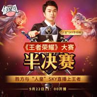 """值播间:《王者荣耀》大赛半决赛,胜方与""""人皇""""SKY直播上王者"""