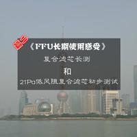 FFU长期家用感受 篇二:等到高污染才去买净化机?晚了!