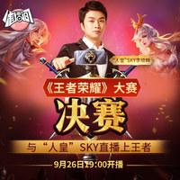 """值播间:《王者荣耀》大赛决赛,与""""人皇""""SKY直播上王者"""