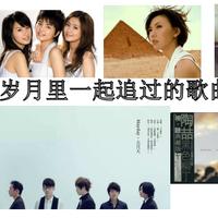 那些青春岁月里一起追过的歌曲—20张华语专辑回忆满满(下篇)