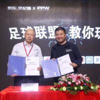 众多知名足球队IP可供授权使用:京东IP平台京纪圈 与 PPW 正式达成合作协议