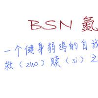 传说中的健身神器——BSN氮泵的开箱➕感受