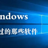 生命中那些不可错过的好软件 篇一:Windows的美化与管理