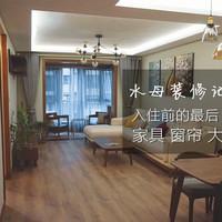 水母装修记 篇五:入住前的最后—家具、窗帘、大保洁