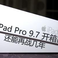 还能再战几年:iPad pro 9.7寸 32G开箱及iOS 11体验