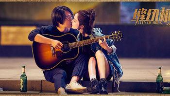 #原创新人# 十一生活说电影《缝纫机乐队》— 梦想延续的故事和笑料梗