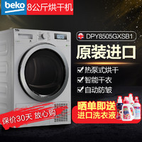 还我一个大阳台!二胎家庭电器升级历程:beko 倍科 DPY8505GXSB1 烘干衣机 开箱