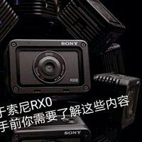 #原创新人#关于索尼RX0,入手前你需要了解这些内容……