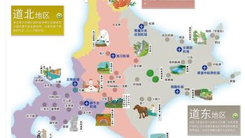 北海道之行 篇一:行程制定和出发准备