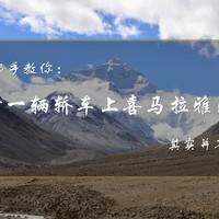 #出游记#去西藏并没有想象中那么难:只有年假和公休假 怎样把DSG+TSI开上珠峰大本营?