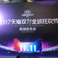 一届更聚焦用户个体的全球协同双11: 阿里巴巴 召开 2017天猫双11全球狂欢节发布会