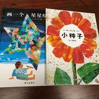 #买值双11#天猫好书之好玩好看童书推荐