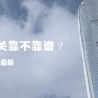 香港清关靠不靠谱?转运中国最新点评