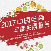 电商规模全球最大:央视财经频道 联合 中国社科院财经战略研究院 发布 《2017中国电商年度发展报告》