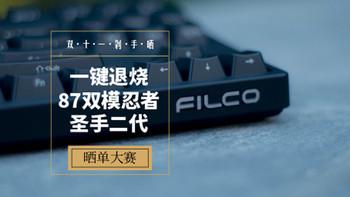 #晒单大赛#一键退烧必选良药:Filco 斐尔可 双模机械键盘 使用评测