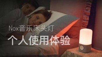 #原创新人#Nox音乐床头灯:一盏灯带来的生活情趣和良好睡眠